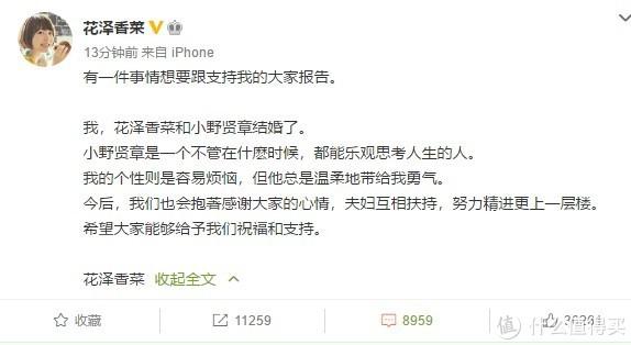 致爱二次元:知名声优花泽香菜宣布与小野贤章正式结婚