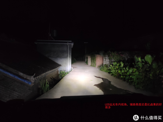 LED远光铺路效果,亮度还是不错的。