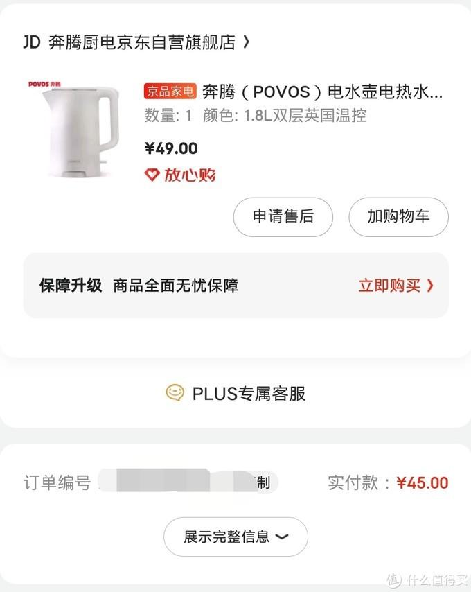 售价49元的奔腾电热水壶,也可以有满满的质感