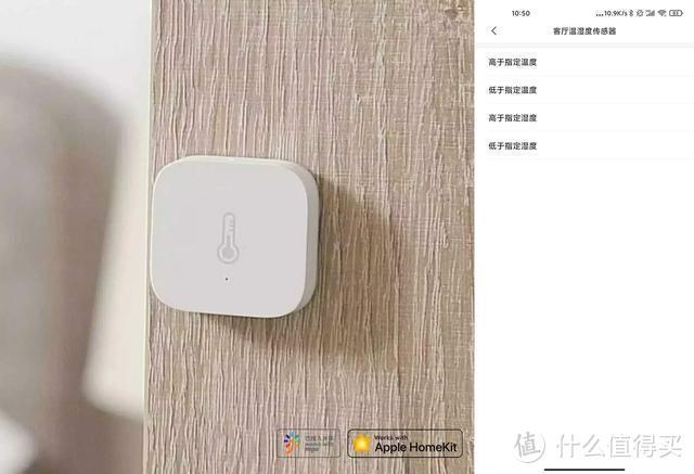 米家智能家居传感器自动化条件详解