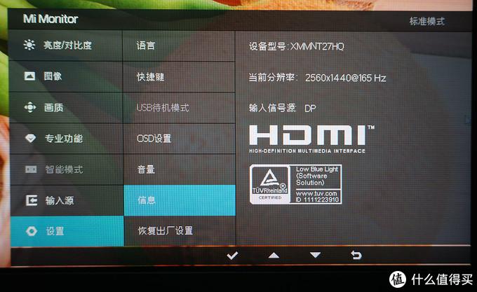 27寸才是2K分辨率显示器的正确尺寸,小米27寸165Hz显示器