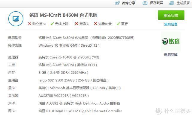 浓浓电竞风,十代i5的选择,铭瑄MS-iCraft B460M体验