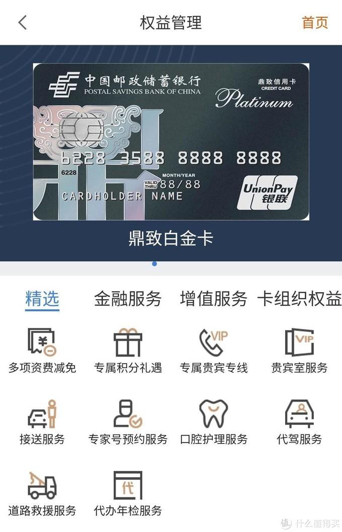 邮储鼎致白金信用卡权益翻倍,又一神卡诞生!