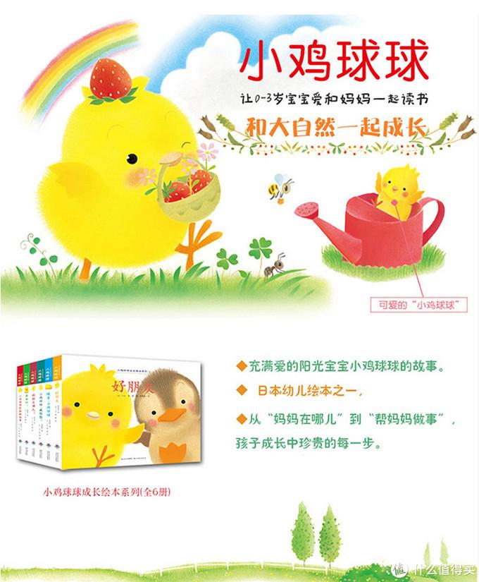 小鸡球球的快乐时光——PIYO PEN AI智能点读笔
