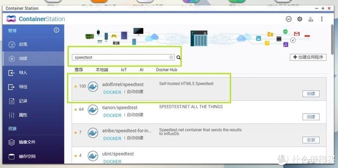 打造专属测速服务器,群晖/威联通安装speedtest 自建 测速服务器 方便内外网测速