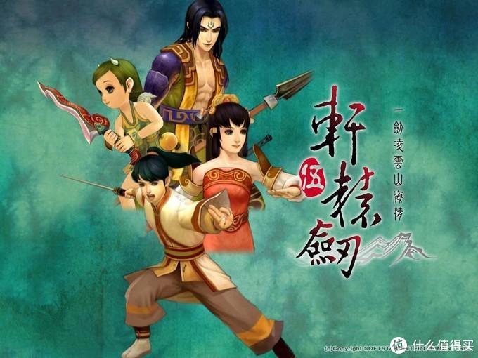 今日福利:免费领取《轩辕剑》系列的6款游戏,我的青春回来了!