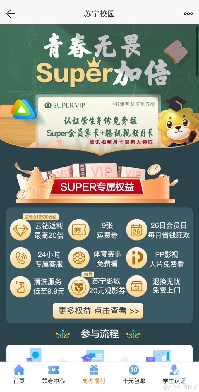 苏宁易购面向全国1071万高考生增送SUPER会员