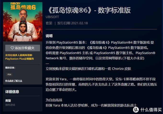 重返游戏:《孤岛惊魂6》PS商店页意外泄露,明年2月18日发售