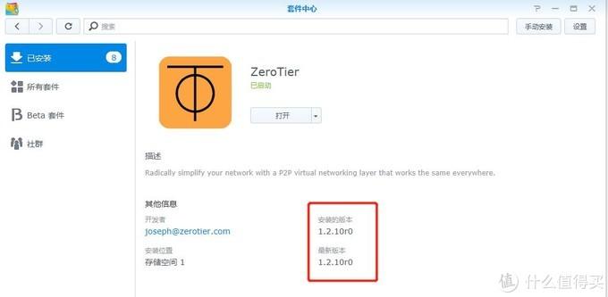 我自己使用的是1.2.10版本的套件,可以去zerotier one官网下载后手动安装