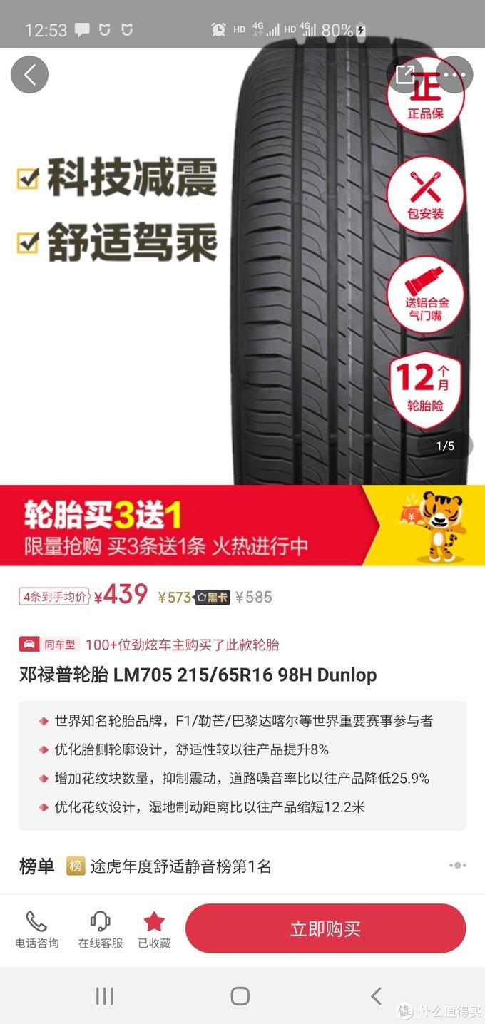 798元更换两条途虎邓禄普轮胎LM705 215/65R16 开箱