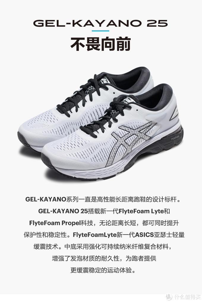 Asics kayano 25运动鞋开箱