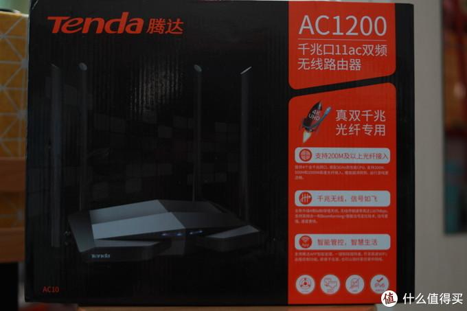 我终于换了一台路由器-腾达AC10