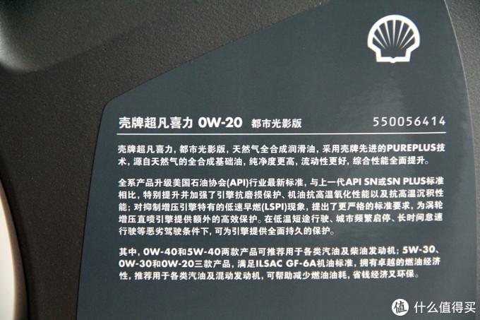 便宜好用的好油-2020新品壳牌超凡喜力都市光影版0W-20机油测试