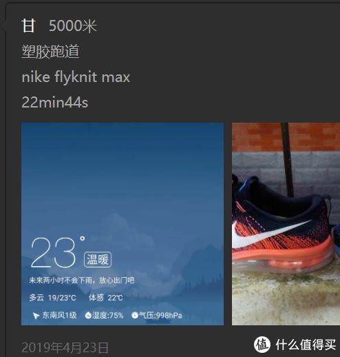 5000米,从不及格到19分钟——我的四年跑步经历分享(附入门装备推荐)