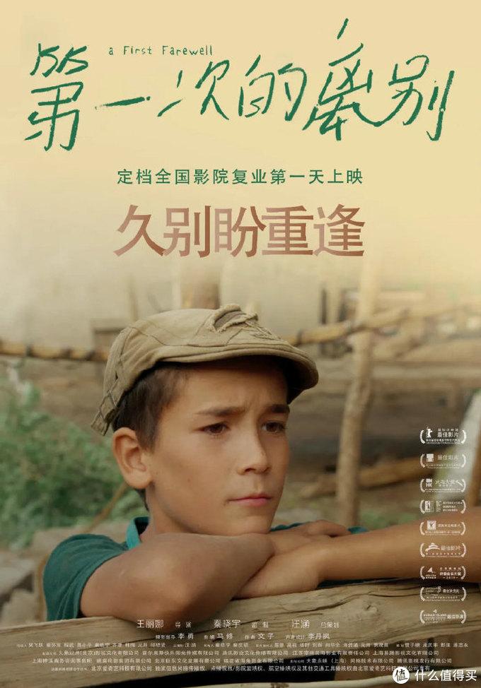 影院复工的先遣部队来了,维吾尔族语影片《第一次的离别》定档全国影院复业第一天上映,是营销策略还是暖场佳片?