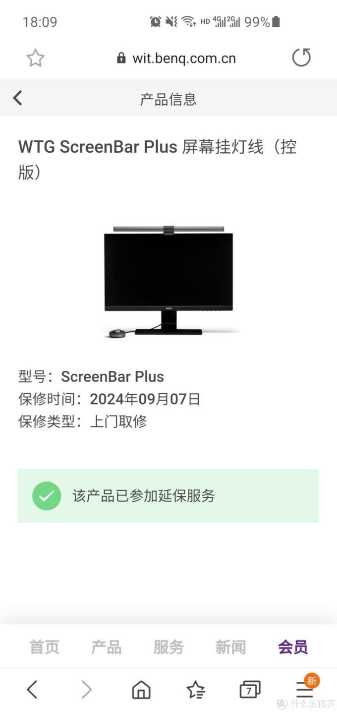 明基ScreenBar Plus开箱体验