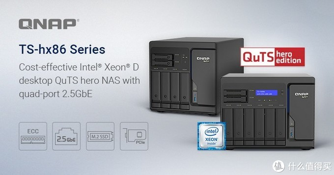 QNAP威联通发布TS-hx86系列高性能NAS:4路2.5G千兆、Xeon D至强处理器