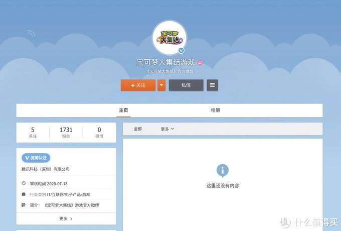 重返宝可梦:腾讯注册《宝可梦大集结》官方微博,手游真的快来了?