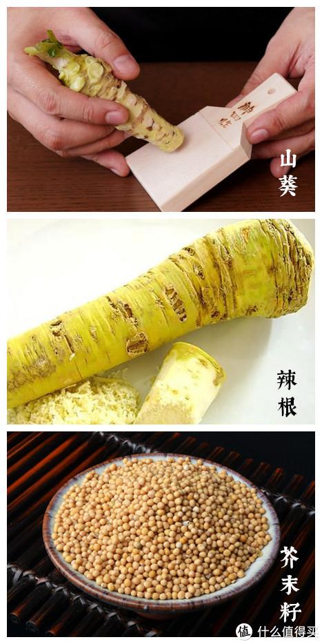 山葵、辣根、芥末籽