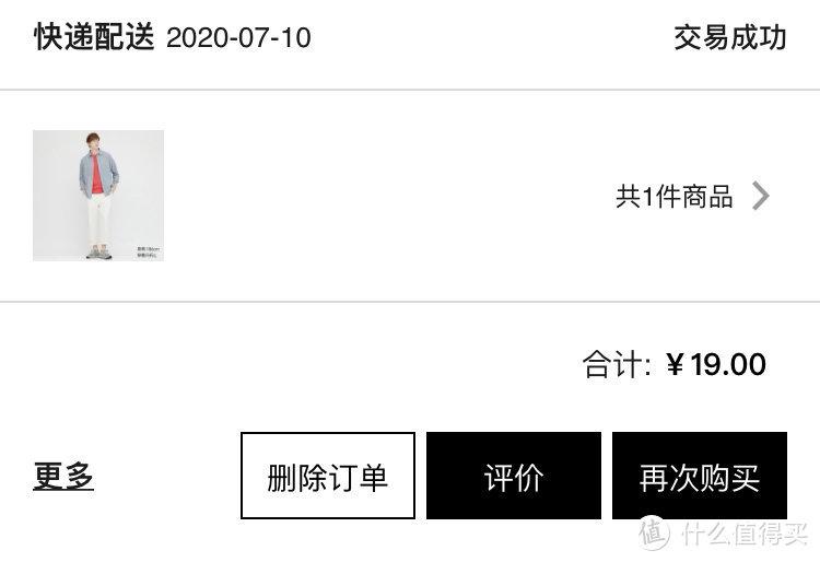 图书馆猿の白菜价 UNIQLO 优衣库 427917 男士快干圆领T恤 简单晒