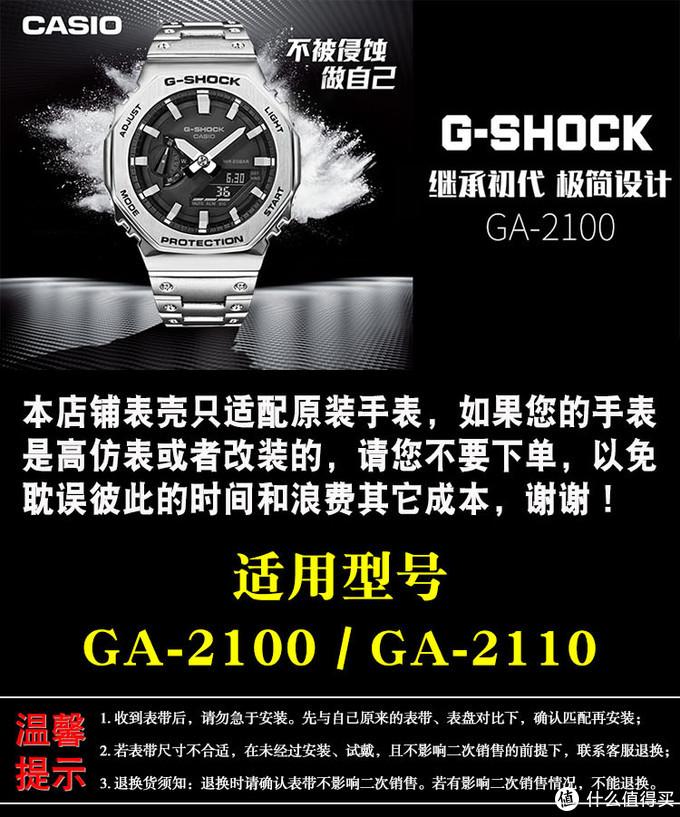 全网最详尽的农家橡树改造教程-卡西欧gshock ga2100手表开箱