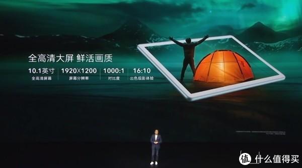 荣耀平板6和荣耀平板X6发布:10.1寸屏+4096压感笔