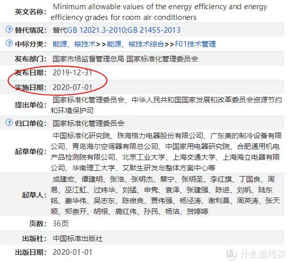 新一级能效空调选购指南——2000元就买新一级