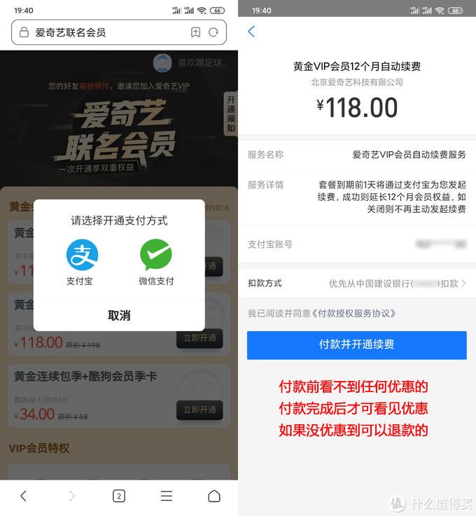 【73元】爱奇艺京东PLUS会员联名年卡