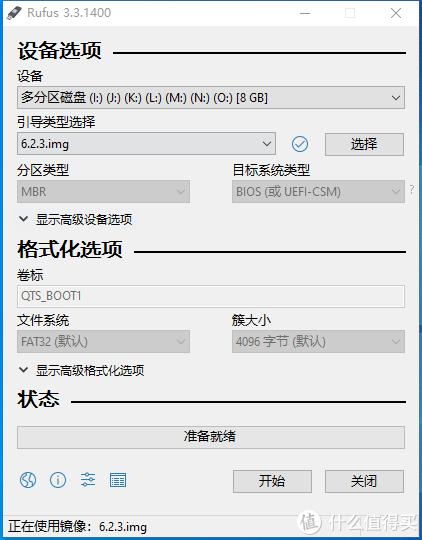 首发最新黑群晖6.2.3 GHOST安装镜像含U盘引导和二合一版本
