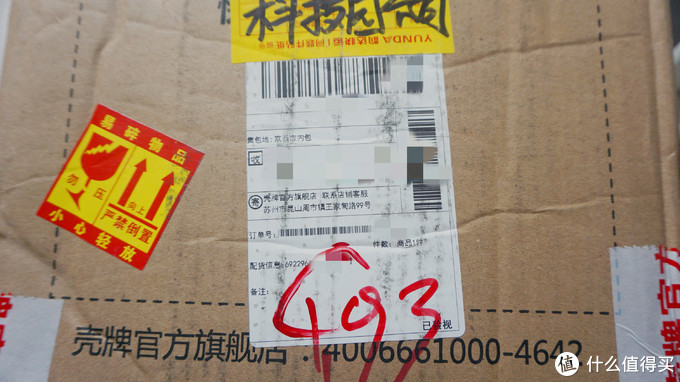 发货方为壳牌官方旗舰店,从江苏昆山发的货。对于机油这种水深的东西,官方认证店铺才是最靠谱的