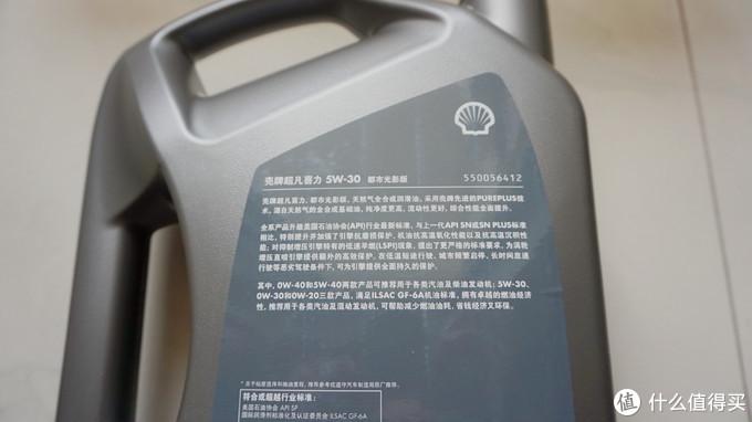 机油桶背面,是产品特性文字说明