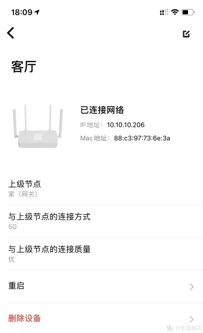 红米AX5与小米AX3600路由器无线Mesh组网体验