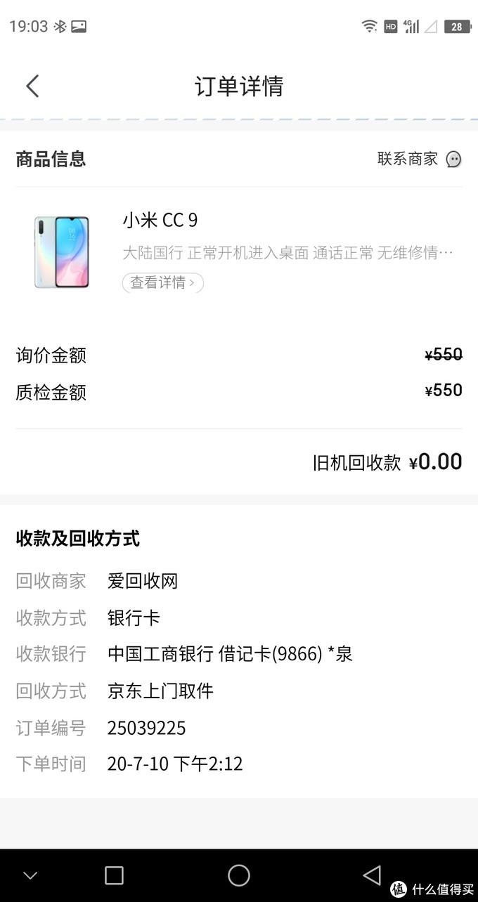 回血体验 苏宁手机回收小米CC9