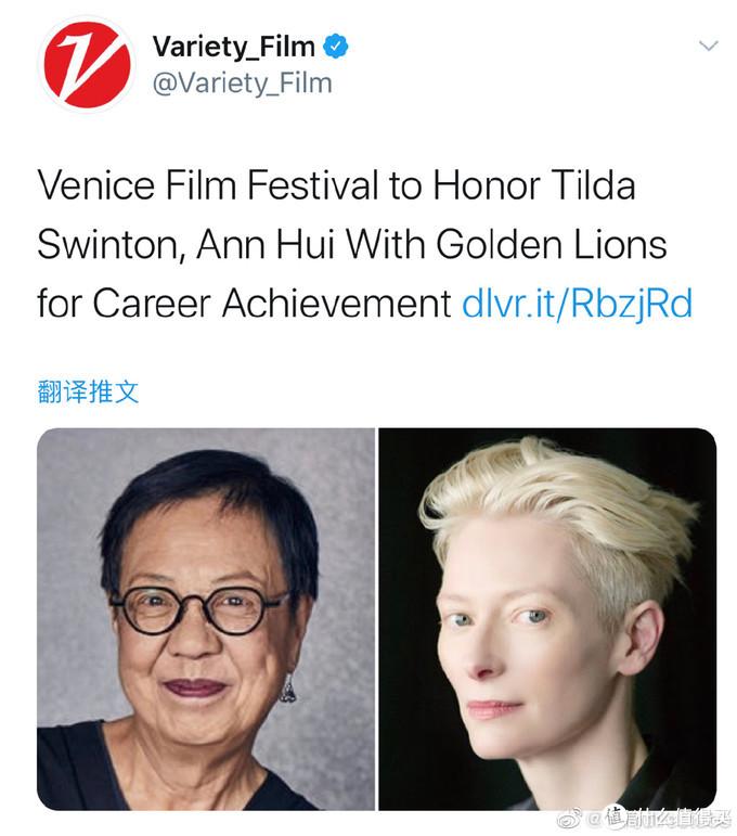 威尼斯电影节宣布授予许鞍华、蒂尔达·斯文顿终身成就奖,是全球首批女性电影人