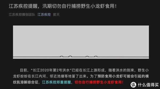 江苏疾控发布紧急提醒:切勿自行捕捞野生小龙虾食用
