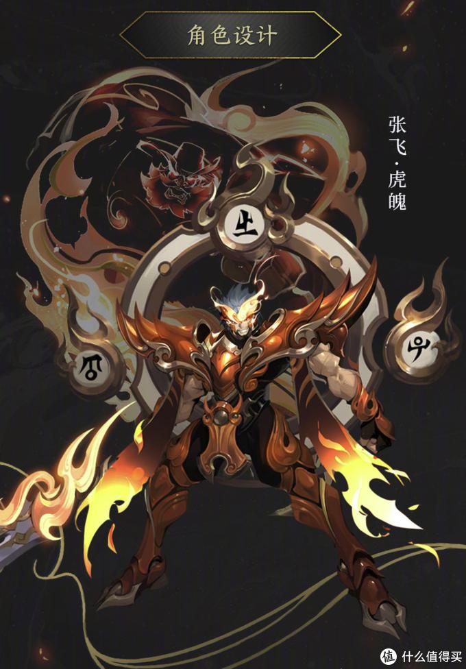 """重返游戏:王者荣耀""""张飞-虎魄""""曝光 小乔天鹅之梦品质升级"""