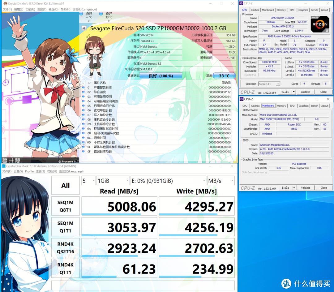 B550 PCIe4.0固态成绩
