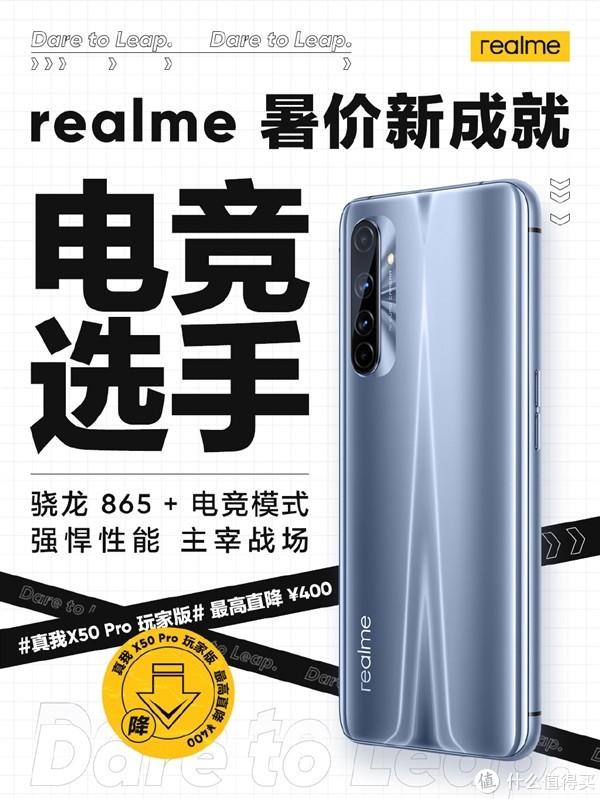 realme X50 Pro玩家版官降:骁龙865+12G LPDDR5大运存
