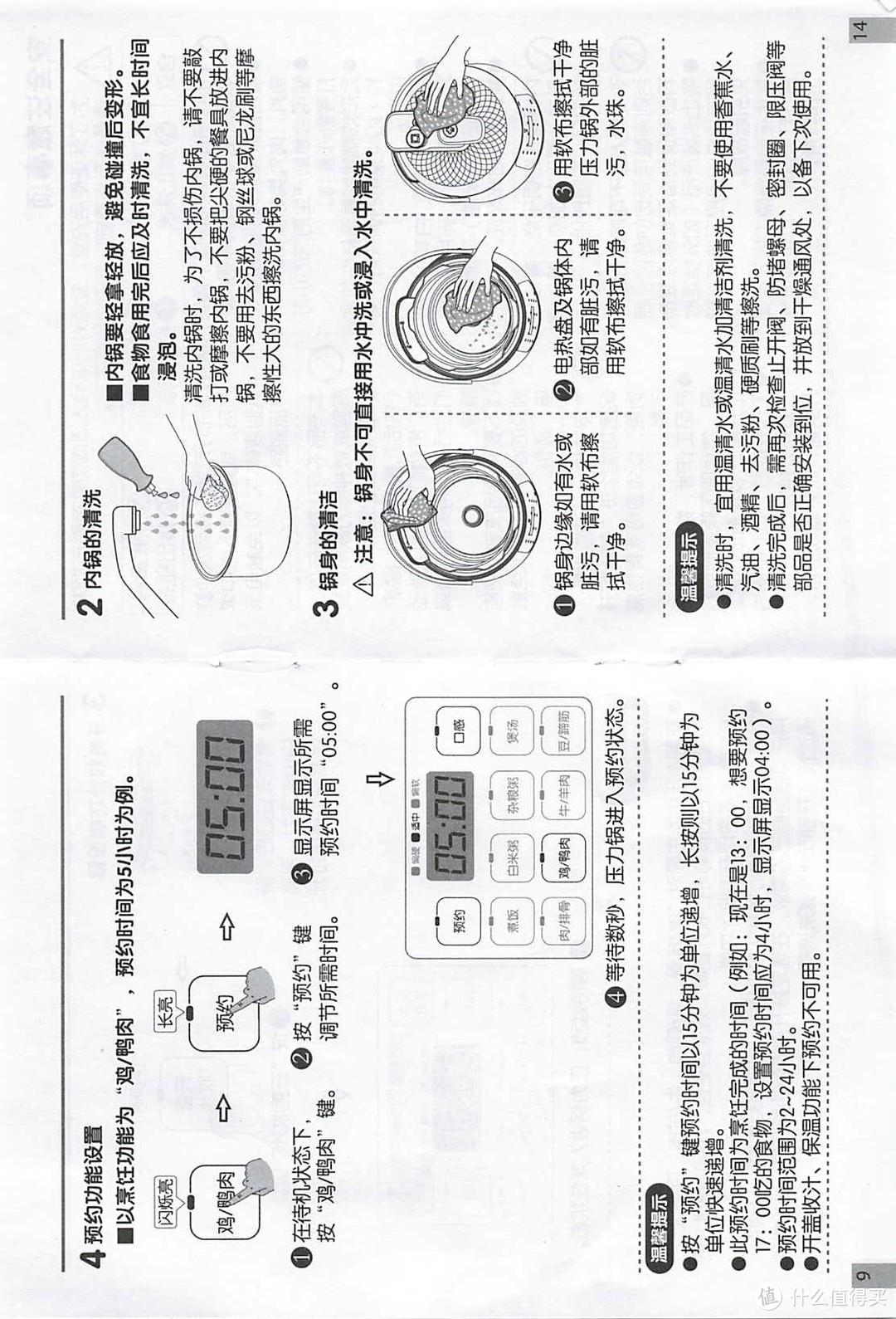 迷你电饭煲苏泊尔(SUPOR)电压力锅 一键排气 开盖收汁 智能迷你