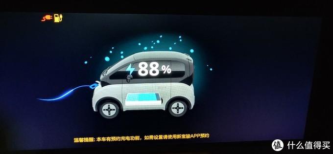 ↑ 充电时车载显示屏上的动画效果。