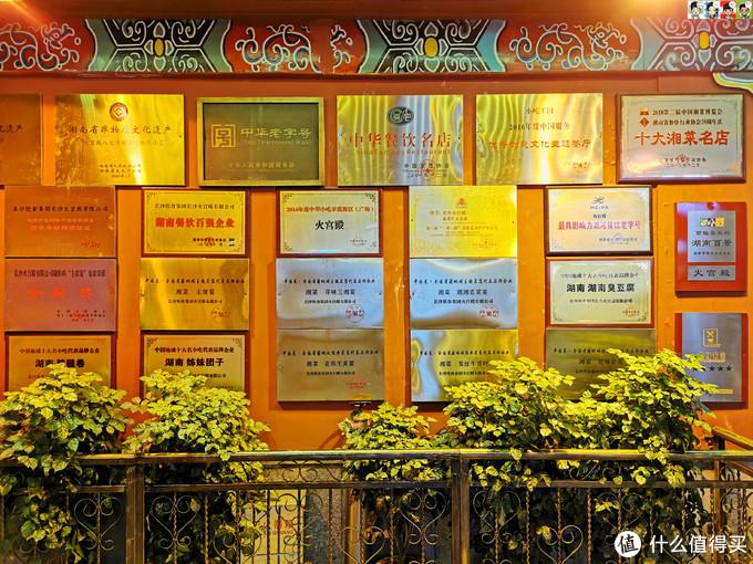 """今日的火宫殿保留了各类传统小吃和湘菜,已是一家拥有""""中国驰名商标""""""""中华老字号""""""""中华餐饮名店""""等众多金字招牌的餐饮巨头。"""