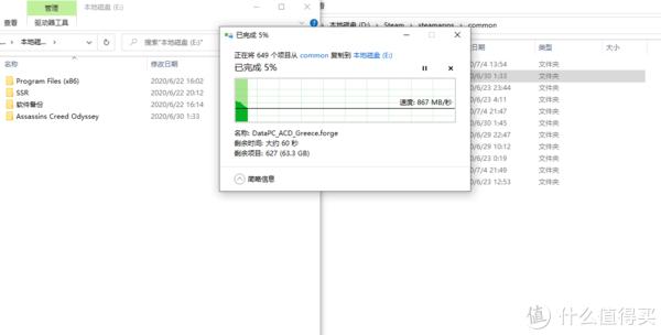 超大文件夹移动测试