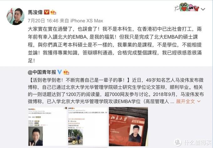TVB出了一位真学霸,49岁北大毕业,毕业论文查重率0.77%,自认初中起点!