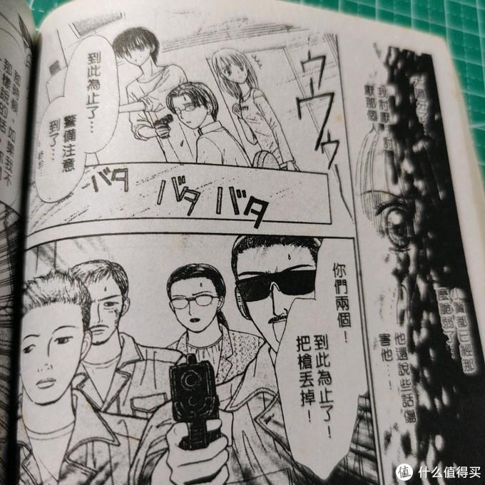 难舍昨日回忆,救援小组再失亲人【小花美穗 PARTNER-伙伴-】中
