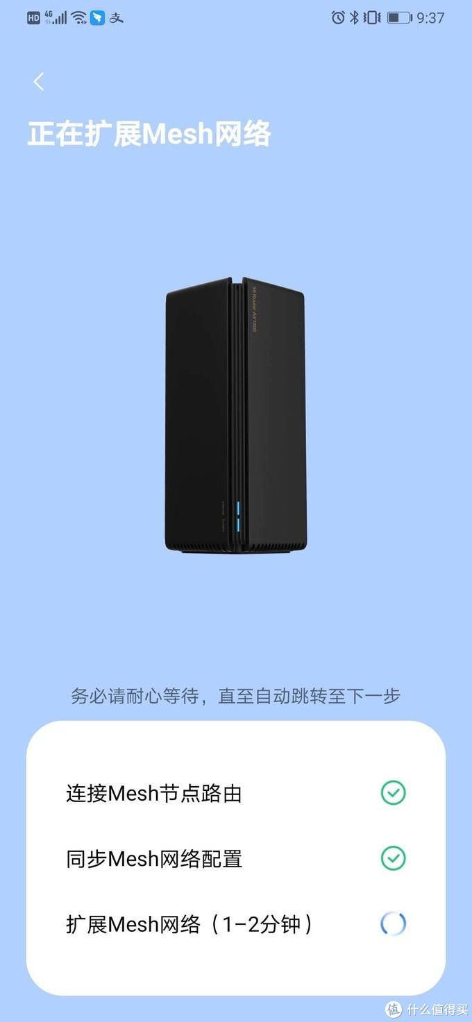 小白AX1800Mesh组网过程分享