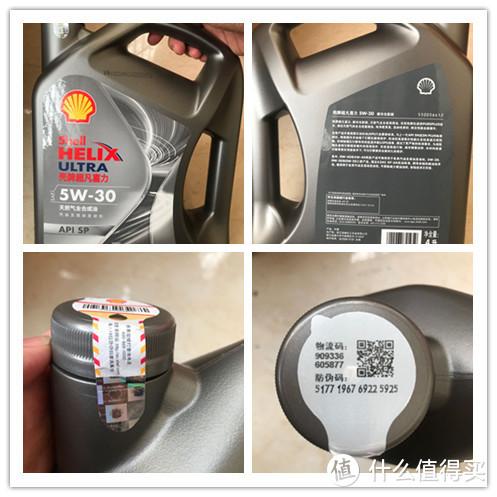 机油包装很壳牌,还是原来的味道,防伪码
