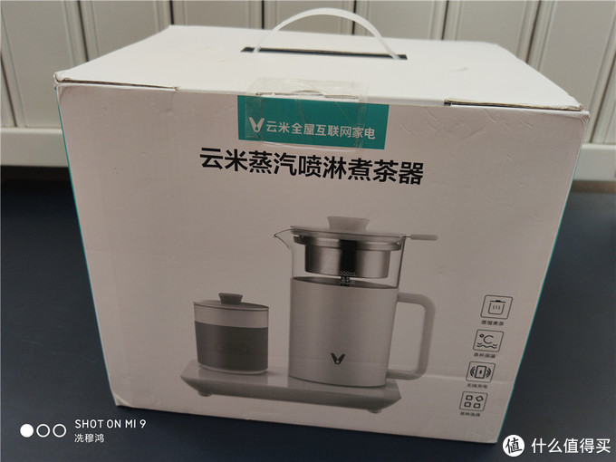 一键品茗茶,还原真茶香——云米蒸汽喷淋煮茶器赏析