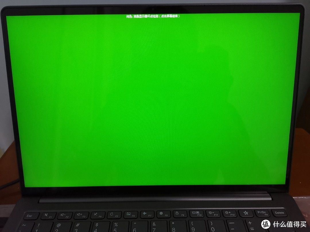 屏幕无坏点