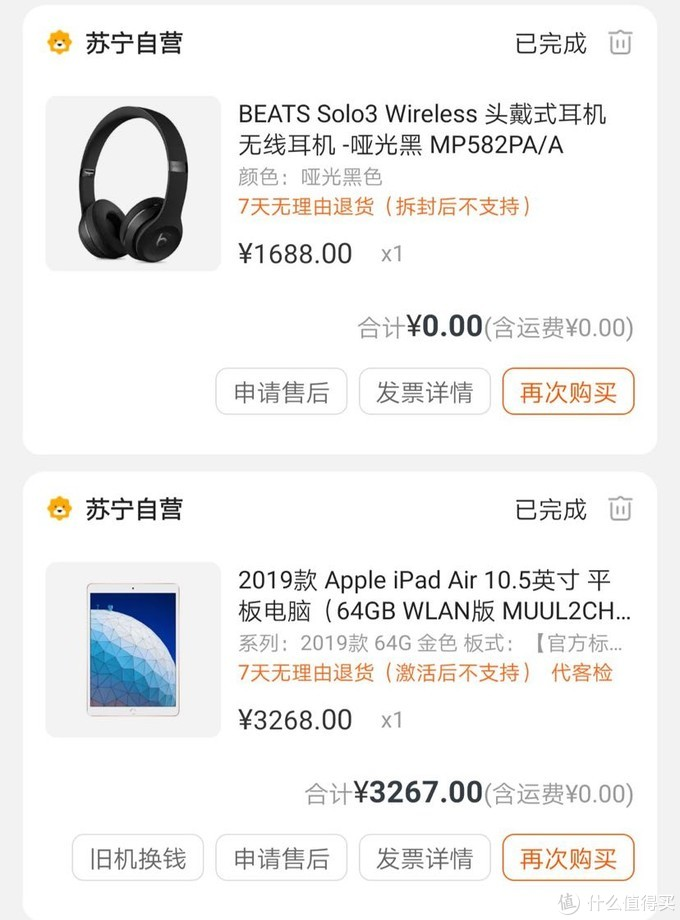 iPad教育优惠就是香?论今年ipad air最佳购买策略