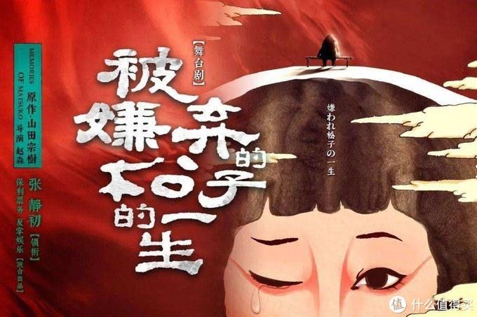 张静初饰松子,舞台剧《被嫌弃的松子的一生》10月将首演!